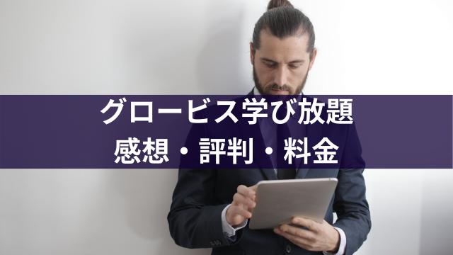 グロービス学び放題-感想・評判・料金
