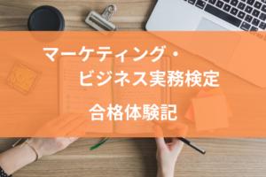 マーケティング・-ビジネス実検定 合格体験記
