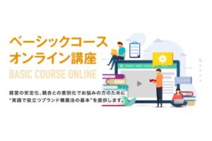 ブランドがわかるセミナー:ベーシックコースオンライン講座
