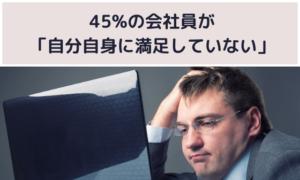 45.0の会社員が「自分自身に満足していない」