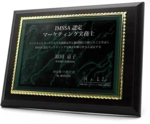 A級(IMSSA認定マーケティング実務士)