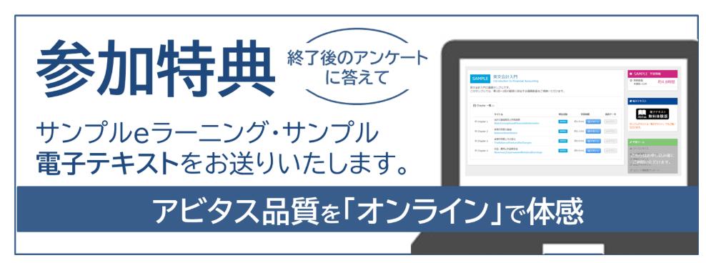 オンライン説明会(無料)