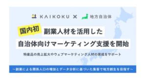 kaikoku