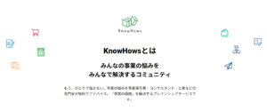 KnowHows(ノウハウズ)