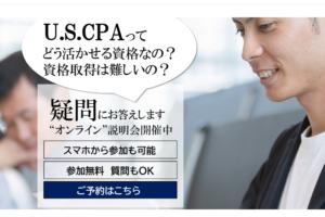 USCPA試験