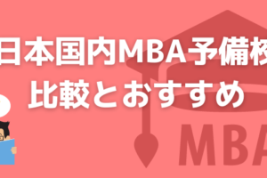 日本国内MBA予備校比較とおすすめ費用・受験対策2021