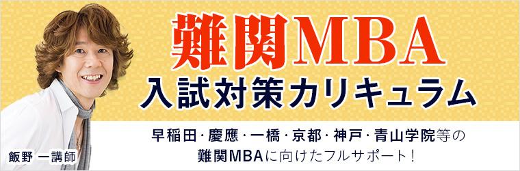 アガルートアカデミーの国内MBA受験コース