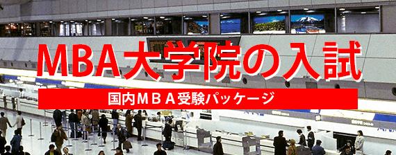 中央ゼミナールの国内MBA受験パッケージ