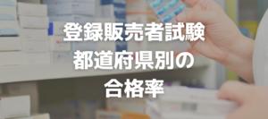 【最新】登録販売者試験の都道府県別合格率:2019年(令和元年)と2018年(平成30年)