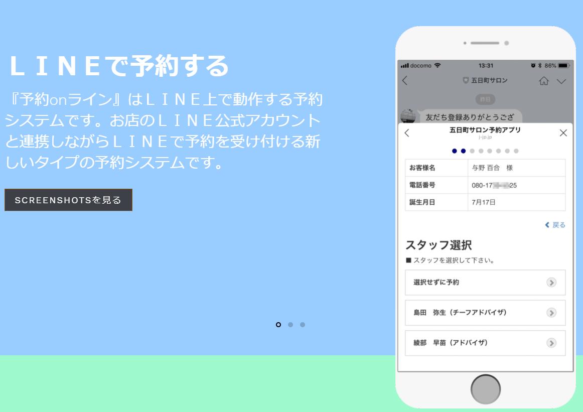 予約onラインLINE