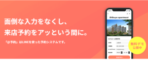 @(アッと)予約LINE