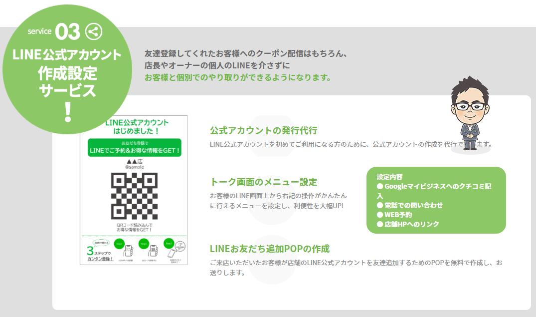 LTV-salonLINE予約