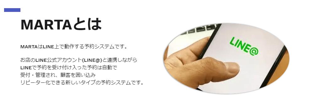 MARTA_LINE予約