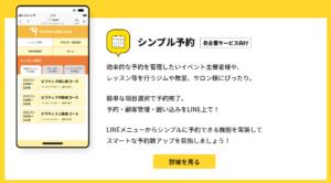 UZ apps for LINE予約