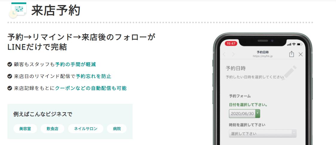 liny予約LINE