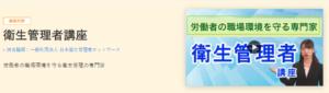 オンスク.jpの衛生管理者通信講座
