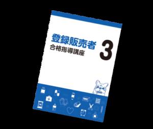 キャリカレ登録販売者テキスト3
