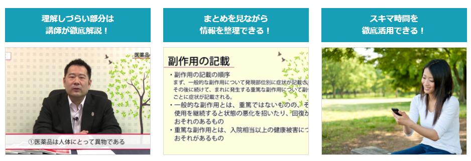 キャリカレ登録販売者動画講義