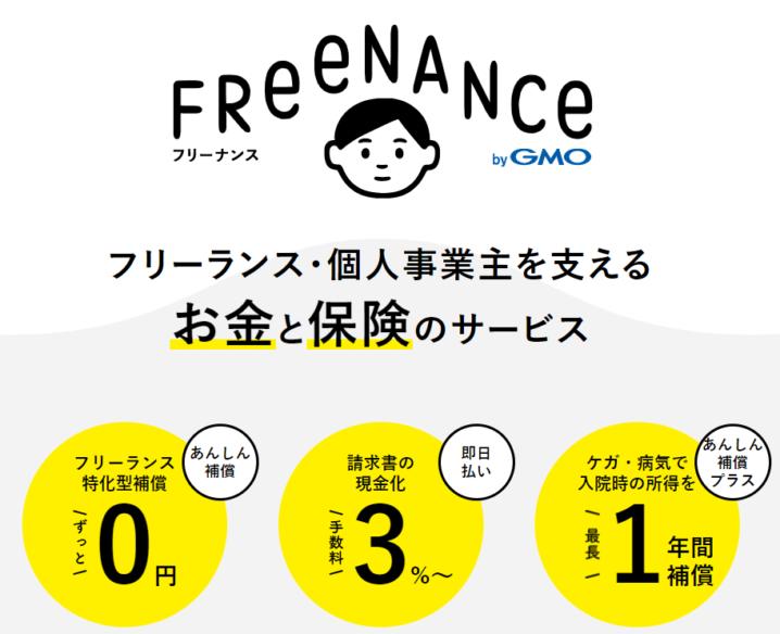 【評判・口コミ】フリーナンス:フリーランス/個人事業主向け口座|オススメできるか?