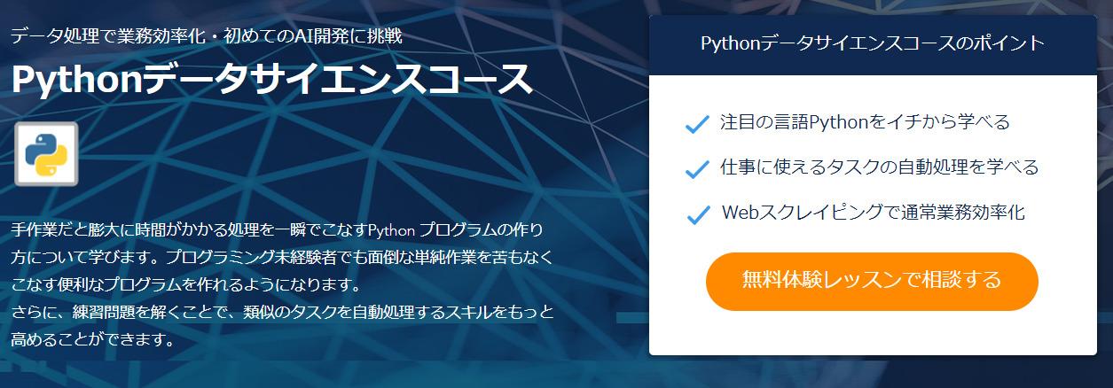 CodeCamp(コードキャンプ)のPythonデータサイエンスコース
