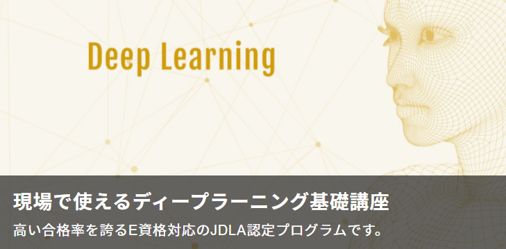 スキルアップAI株式会社:現場で使えるディープラーニング基礎講座
