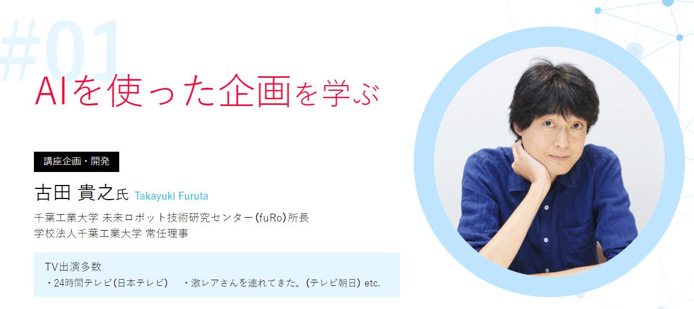 ヒューマンアカデミー古田貴之氏