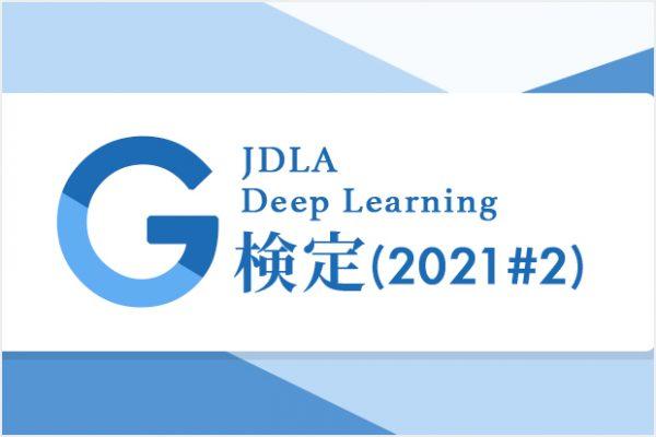 AIジョブカレ:JDLA-G検定直前対策講座の内容