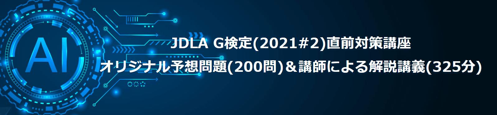 AIジョブカレ:JDLA G検定直前対策講座