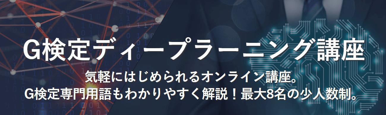 AI研究所:G検定対策ディープラーニング講座