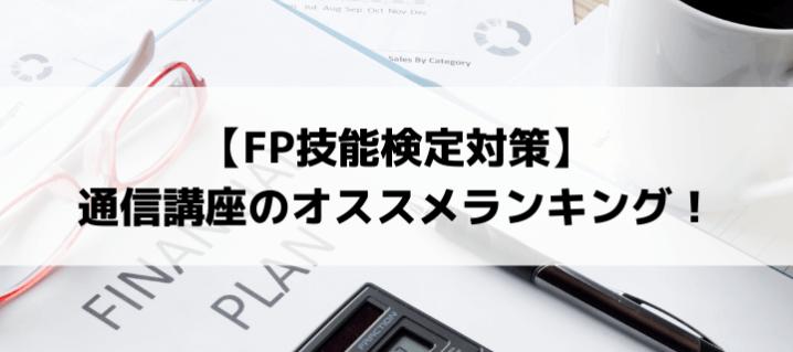 【FP技能検定対策】通信講座のオススメ比較ランキング!評判・口コミもFP技能士
