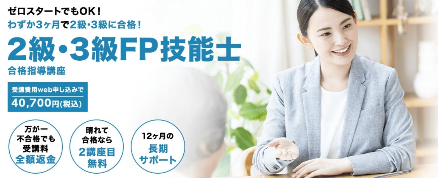 キャリアカレッジジャパン:2級・3級FP技能士合格指導講座