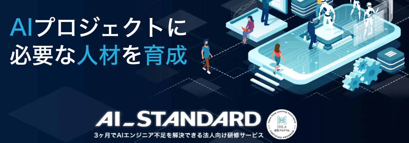 株式会社STANDARD:AI_STANDARD AIエンジニア育成講座