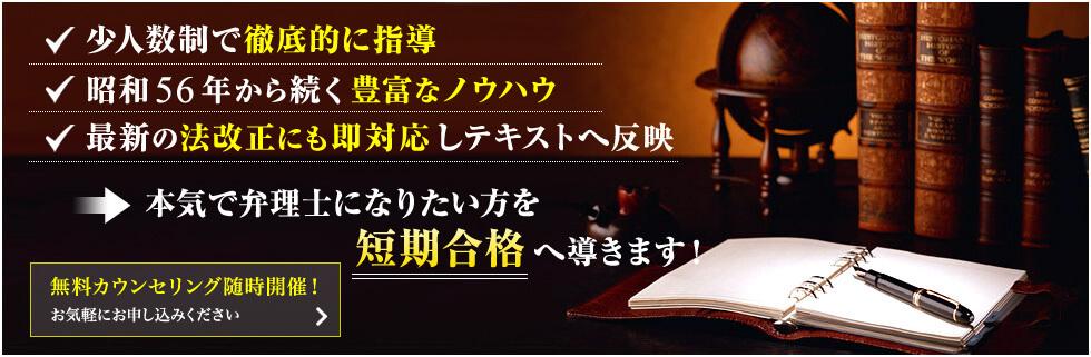 代々木塾:弁理士専攻