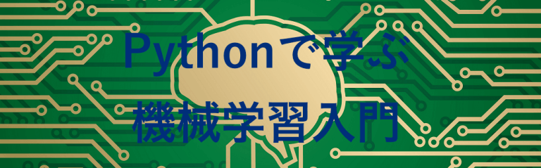 株式会社すうがくぶんか:Pythonで学ぶ機械学習入門【JDLA E 資格対応】