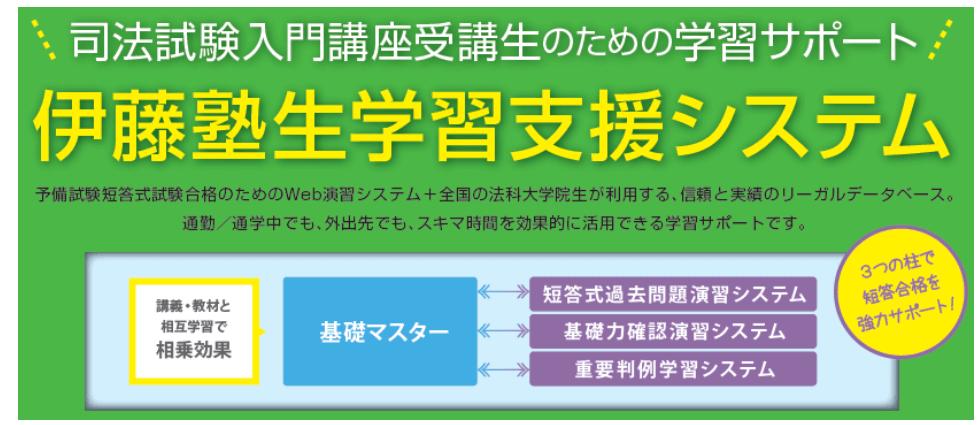 伊藤塾生学習支援システム