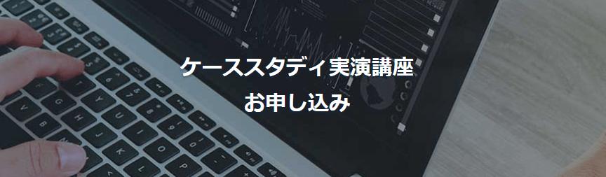AIジョブカレ-ケーススタディ実演講座