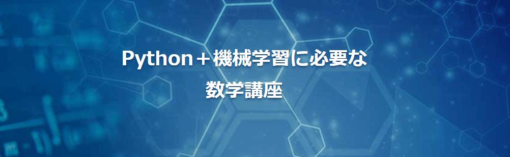 Python+数学講座
