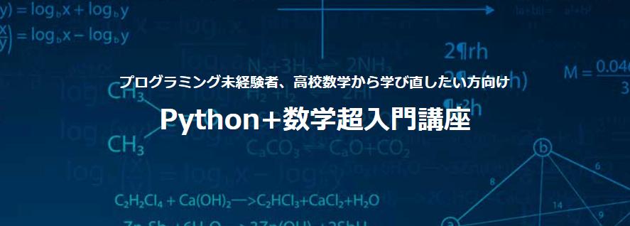 AIジョブカレPython + 数学超入門講座