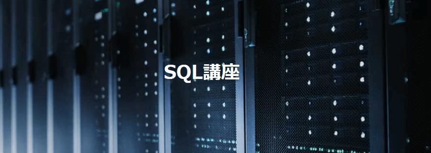 AIジョブカレSQL講座