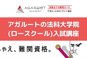 【評判/口コミ】アガルートの法科大学院(ロースクール)入試講座!おすすめ!