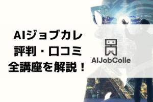 【AIジョブカレの評判・口コミ】全講座を解説!就職・転職先は?E資格もある!