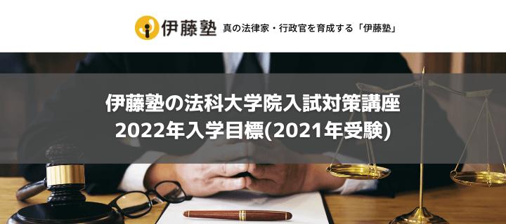 【評判/口コミ】伊藤塾の法科大学院入試対策講座 2022年入学目標(2021年受験)