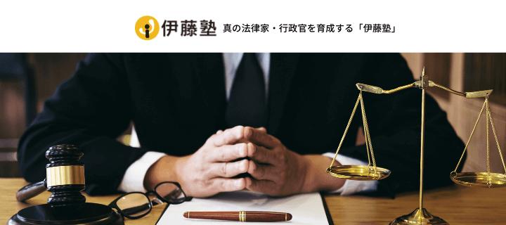 第3位:伊藤塾の予備試験対策講座「予備試験論文過去問対策つき答練フルパック」