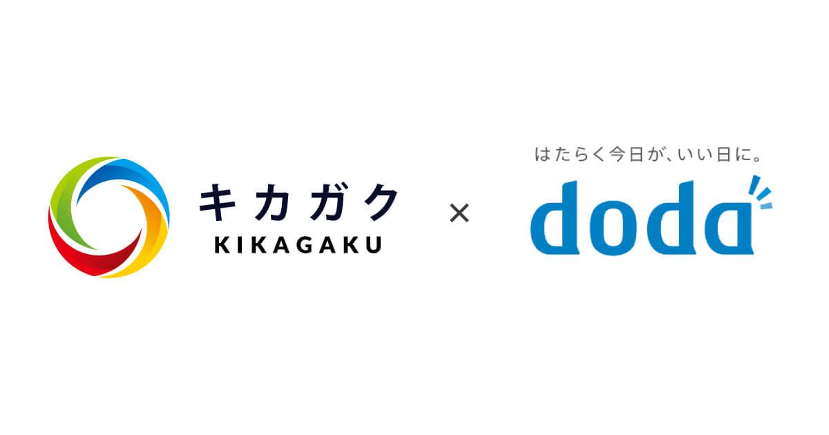 キカガクの就職・転職サポートのためにdodaと提携している