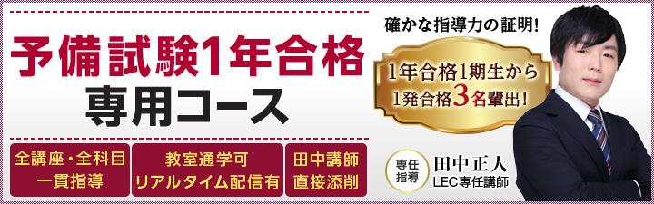 LEC東京リーガルマインドの「予備試験1年合格専用コース」