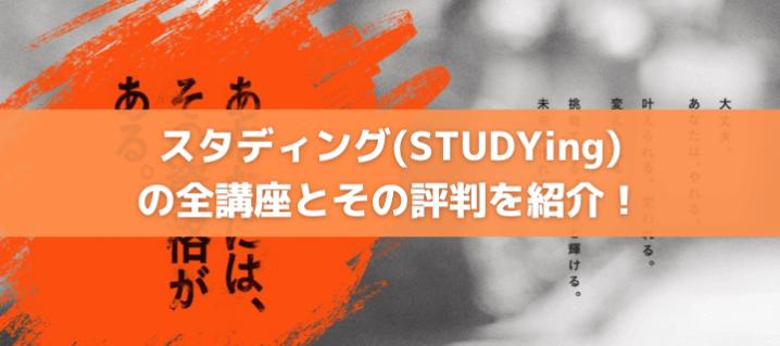 【スタディング(STUDYing)の評判・口コミ】全講座を紹介!オススメできる!