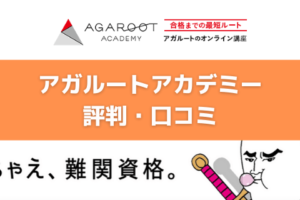 【評判/口コミ】アガルートアカデミーはおすすめ?全講座情報!講師や費用も!