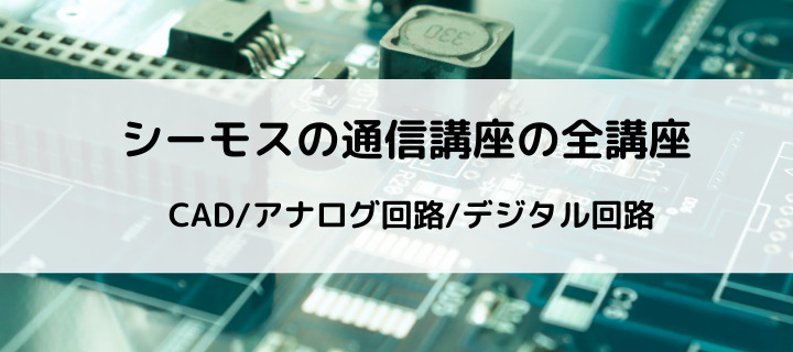 【評判/口コミ】シーモスの通信講座はおすすめできる!CADで回路設計