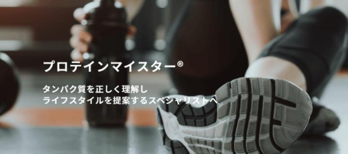 【評判/口コミ】プロテインマイスター資格試験を解説!難易度や受験費用も!