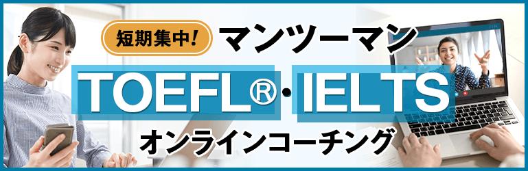 短期集中|TOEFL®・IELTS マンツーマンオンラインコーチング